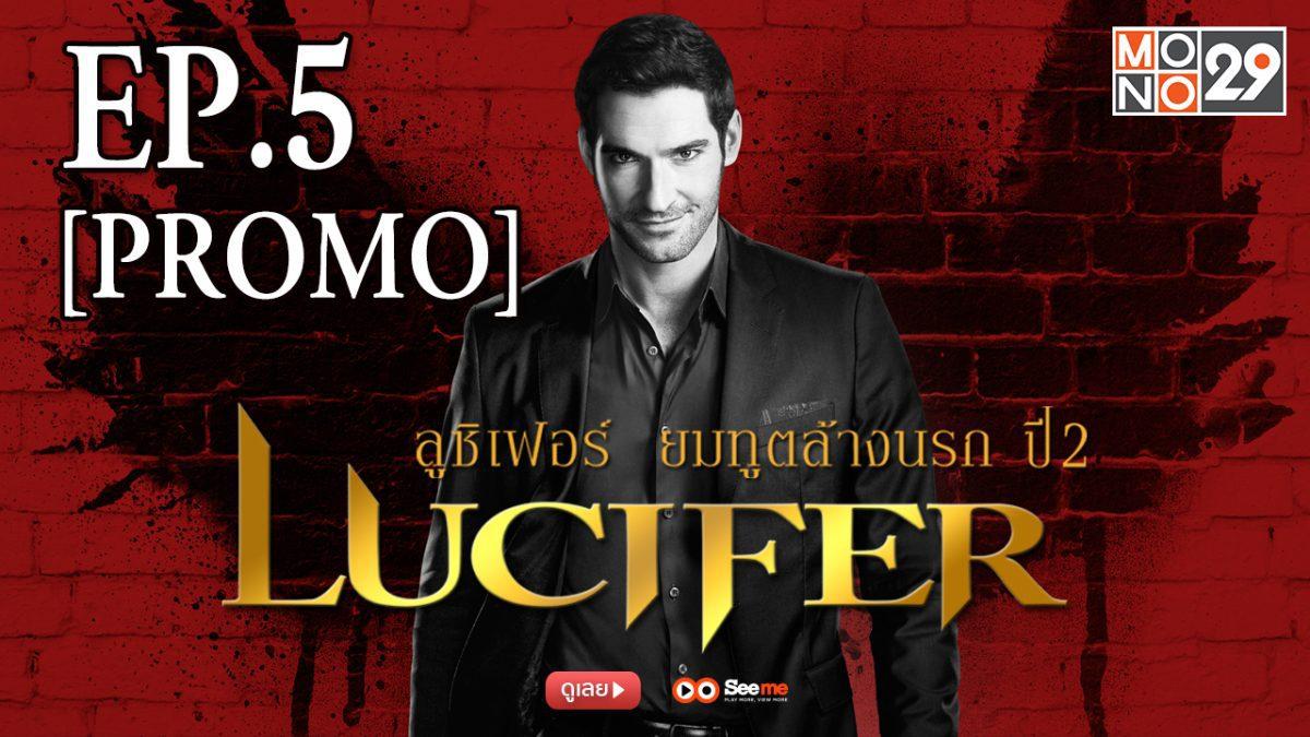 Lucifer ลูซิเฟอร์ ยมทูตล้างนรก ปี2 EP.05 [PROMO]