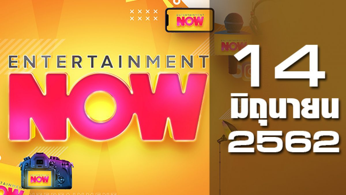 Entertainment Now Break 1 14-06-62