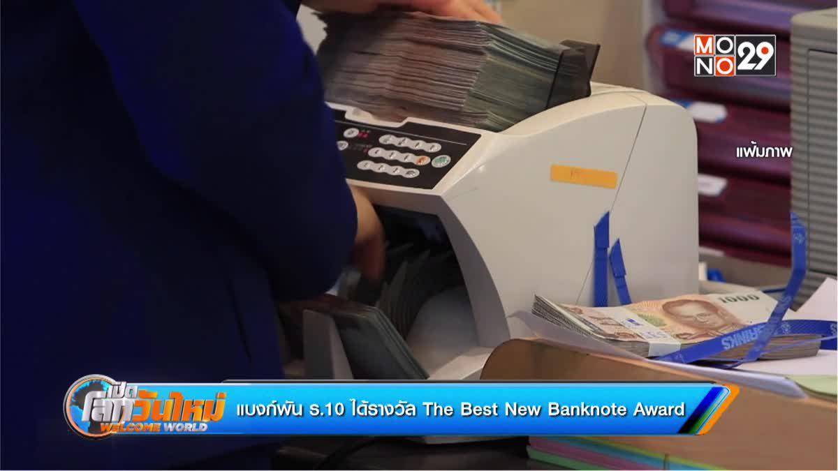 แบงก์พัน ร.10 ได้รางวัล The Best New Banknote Award