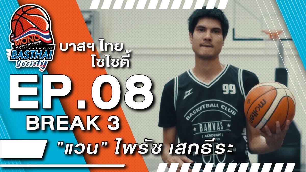 บาสฯไทยSociety EP.8/3