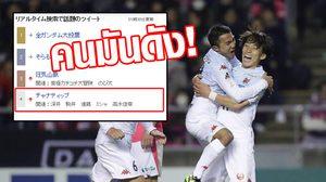 """ฟีเวอร์ประตูแรก! """"แฮชแท็กชนาธิป"""" ขยับขึ้นอันดับ 4 โลกออนไลน์ญี่ปุ่น"""