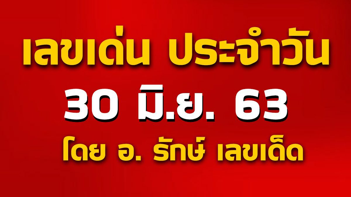 เลขเด่นประจำวันที่ 30 มิ.ย. 63 กับ อ.รักษ์ เลขเด็ด