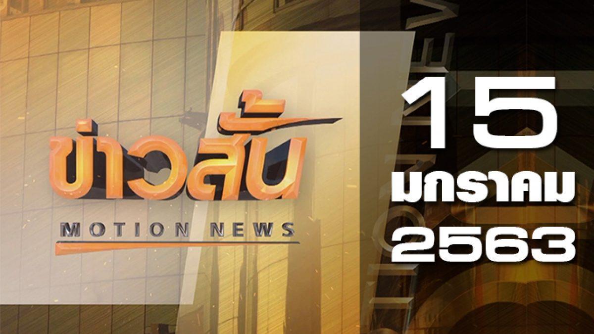 ข่าวสั้น Motion News Break 3 15-01-63