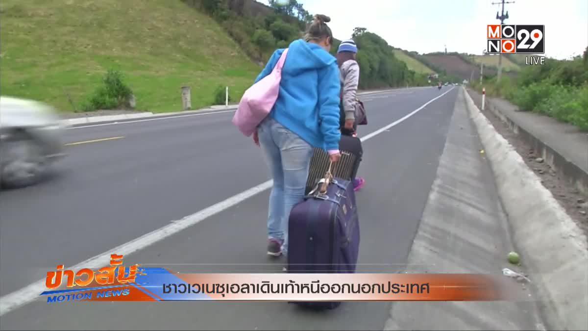 ชาวเวเนซุเอลาเดินเท้าหนีออกนอกประเทศ