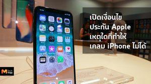 เปิดเงื่อนไขประกัน Apple เหตุใดบ้างที่ทำให้เรา เคลมประกัน iPhone ไม่ได้