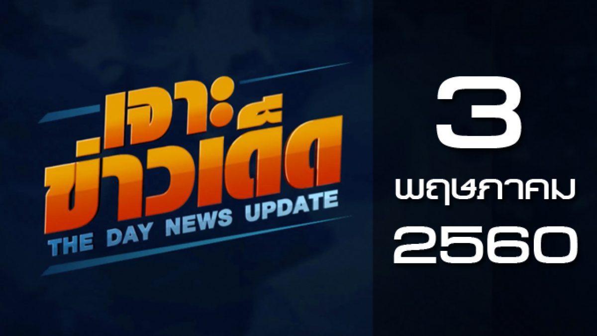 เจาะข่าวเด็ด The Day News Update 03-05-60