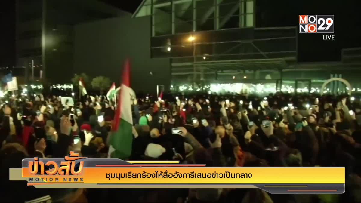 ชุมนุมเรียกร้องให้สื่อฮังการีเสนอข่าวเป็นกลาง