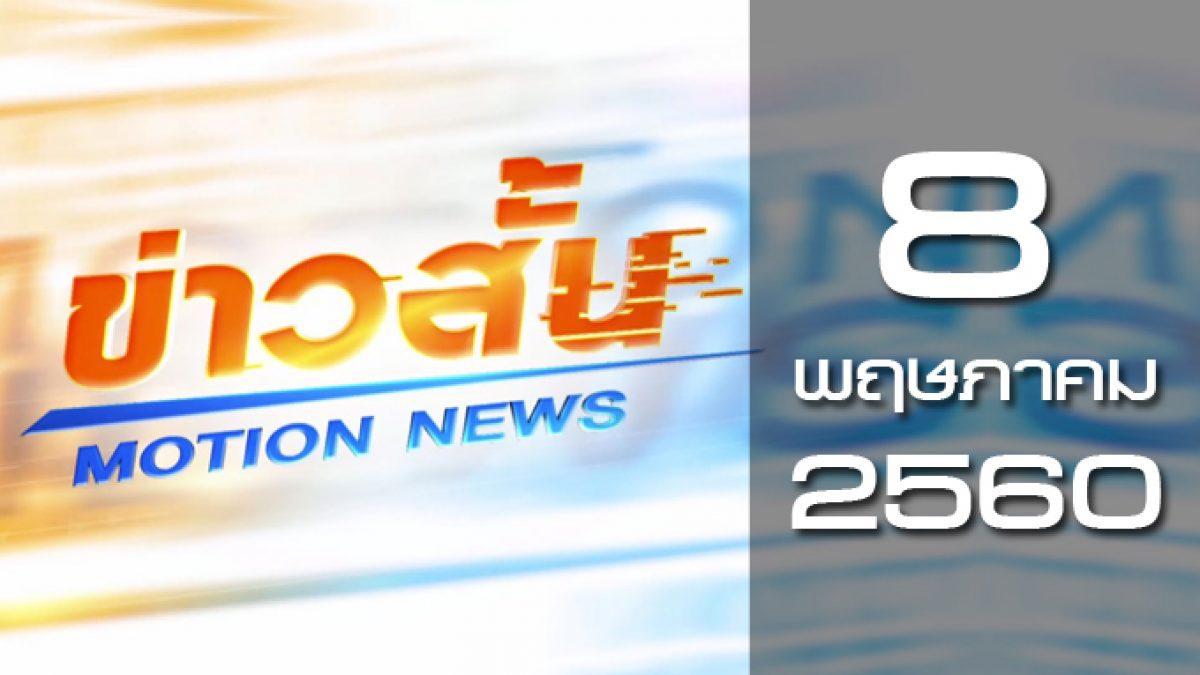 ข่าวสั้น Motion News Break 2 08-05-60