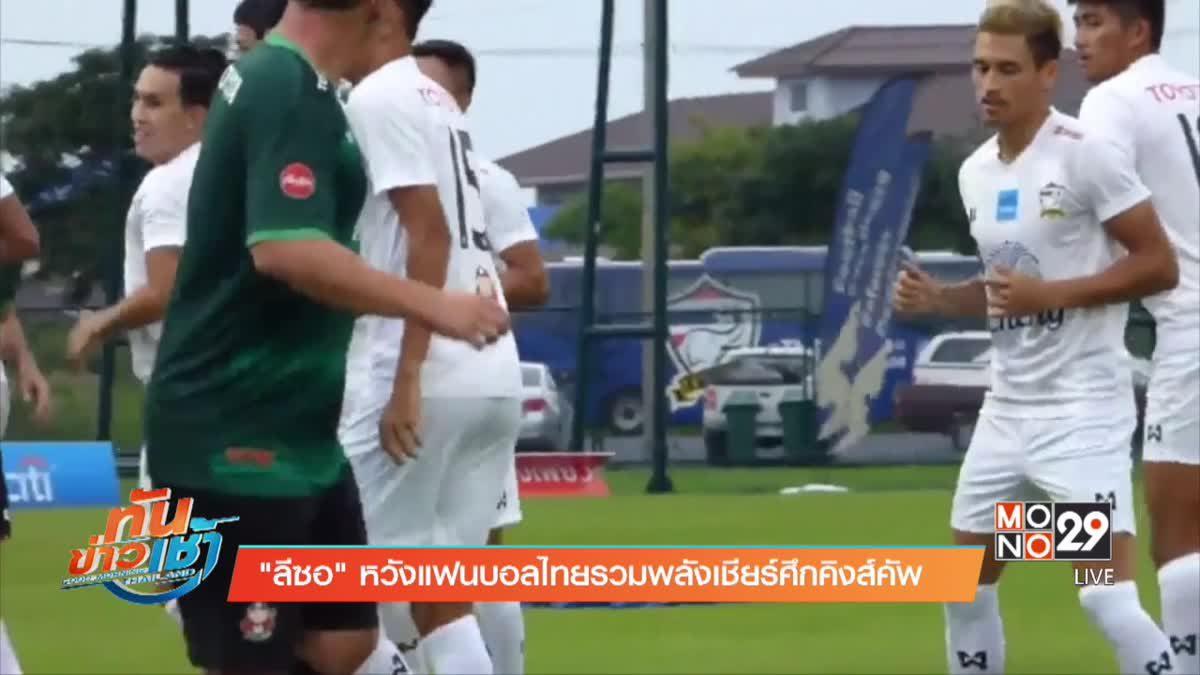 """""""ลีซอ"""" หวังแฟนบอลไทยรวมพลังเชียร์ศึกคิงส์คัพ"""