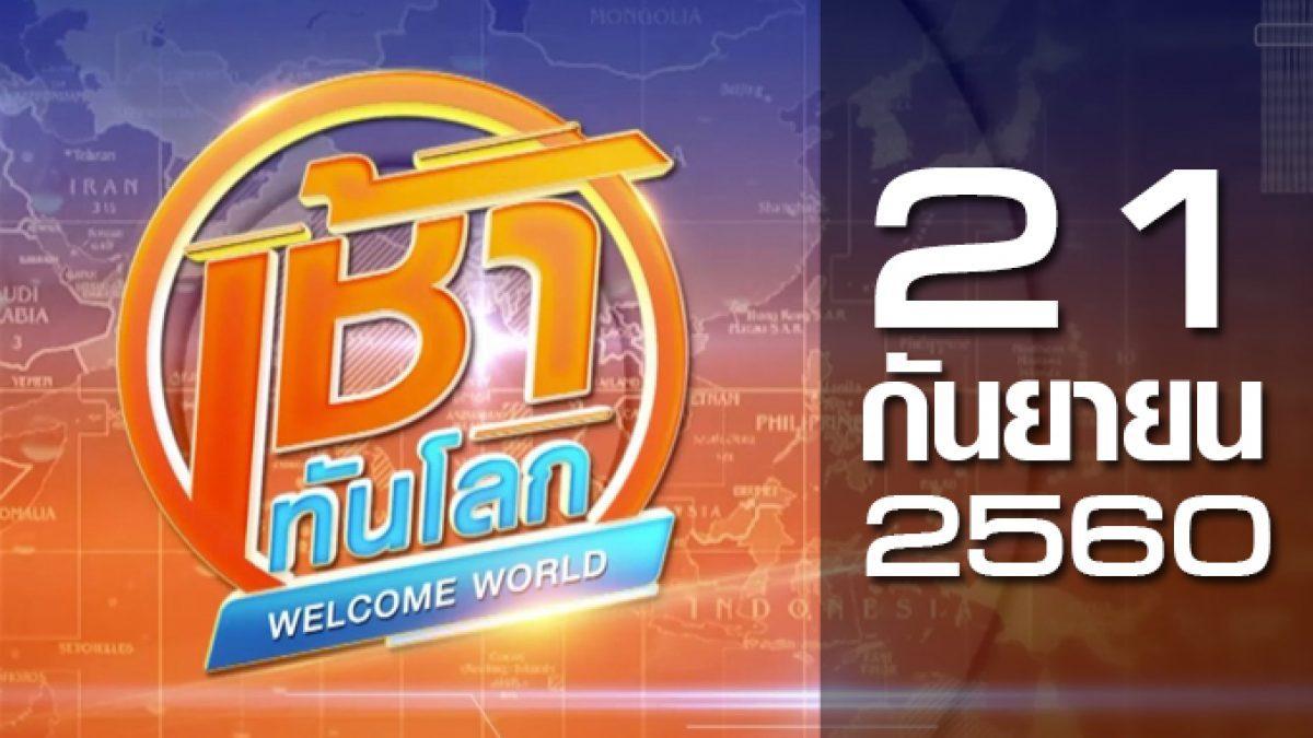 เช้าทันโลก Welcome World 21-09-60