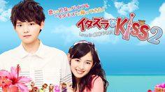 เรื่องย่อซีรีส์ญี่ปุ่น Itazura na Kiss 2 : Love in Tokyo