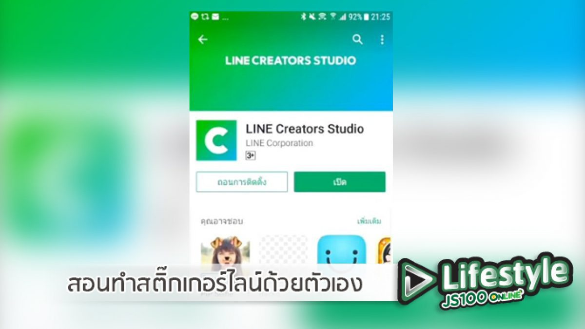 สอนทำสติ๊กเกอร์ไลน์ LINE Creators Studio