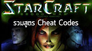 [สูตรเกม] รวมสูตรโกง StarCraft Remastered เกม RTS ระดับตำนาน