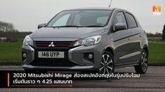 2020 Mitsubishi Mirage ส่องสเปคอังกฤษในรุ่นปรับโฉม เริ่มต้นราว ๆ 4.25 แสนบาท