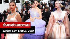 เก็บตกสีสันบนพรมแดงเทศกาลหนังเมืองคานส์ 2019 วันแรก!!