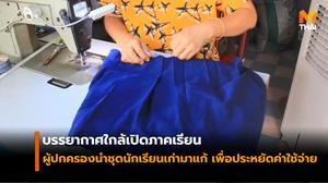 ช่างซ่อมเสื้อผ้างานล้น! ผู้ปกครองนำชุดนักเรียนเก่ามาแก้ เพื่อประหยัดค่าใช้จ่าย
