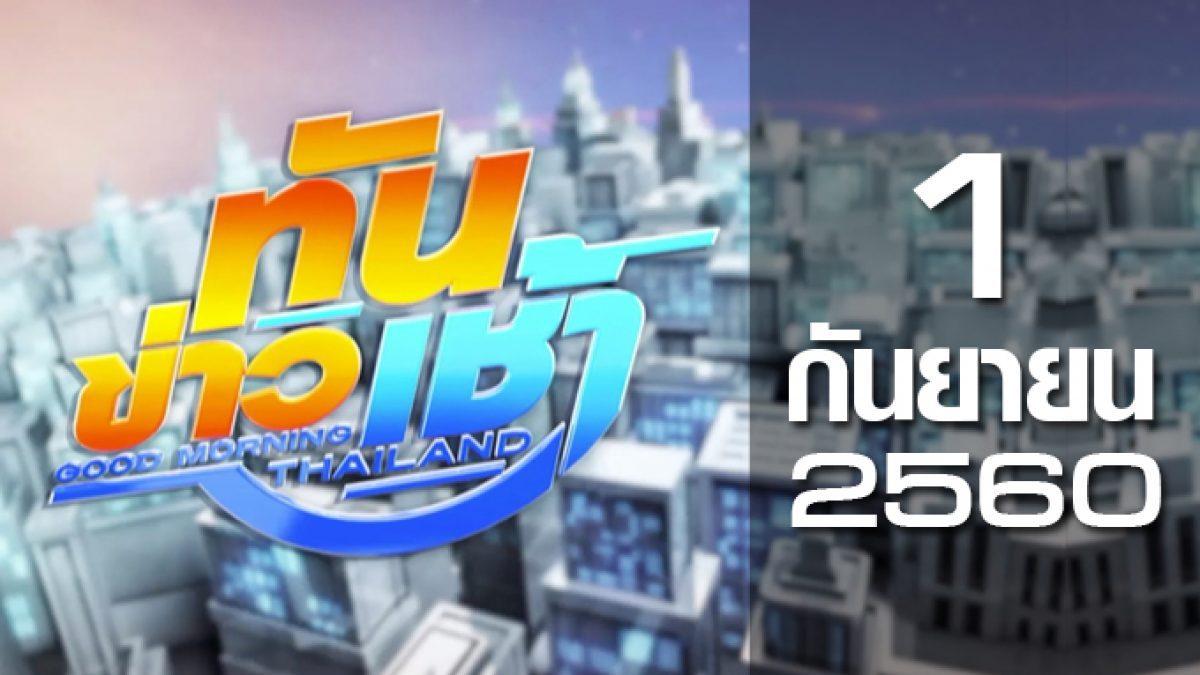 ทันข่าวเช้า Good Morning Thailand 01-09-60