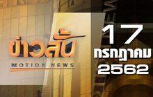 ข่าวสั้น Motion News Break 1 17-07-62