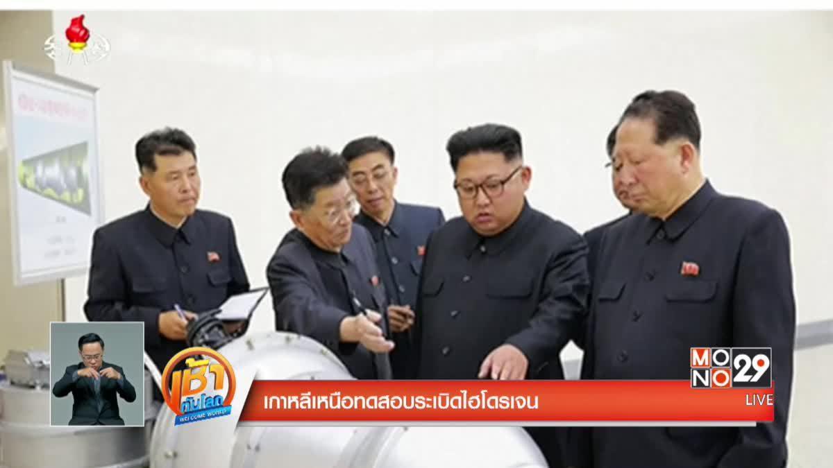 เกาหลีเหนือทดสอบระเบิดไฮโดรเจน