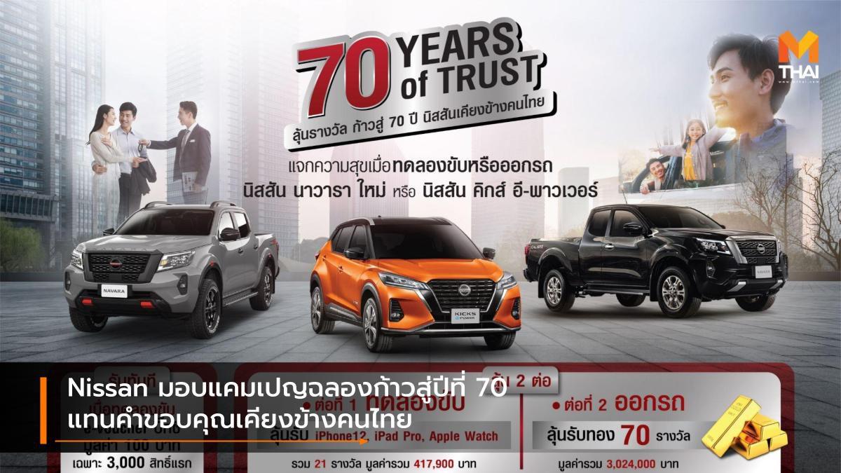 Nissan มอบแคมเปญฉลองก้าวสู่ปีที่ 70 แทนคำขอบคุณเคียงข้างคนไทย