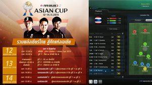 ถ่ายทอดสดการแข่งขันเกม FIFA Online 3 : Asian Cup 2015