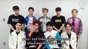 3 นาทีขายเกลี้ยง! EXO ส่งคลิป 'ดีใจที่ได้จัดคอนเสิร์ตในไทยอีกครั้ง'