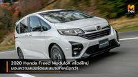 2020 Honda Freed ModuloX สไตล์ใหม่ มอบความสปอร์ตและสบายที่เหนือกว่า
