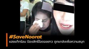 คนติดแฮชแท็ก #SaveNoorat หลังเน็ตไอดอลคนดัง ถูกลวงไปกลั่นแกล้ง