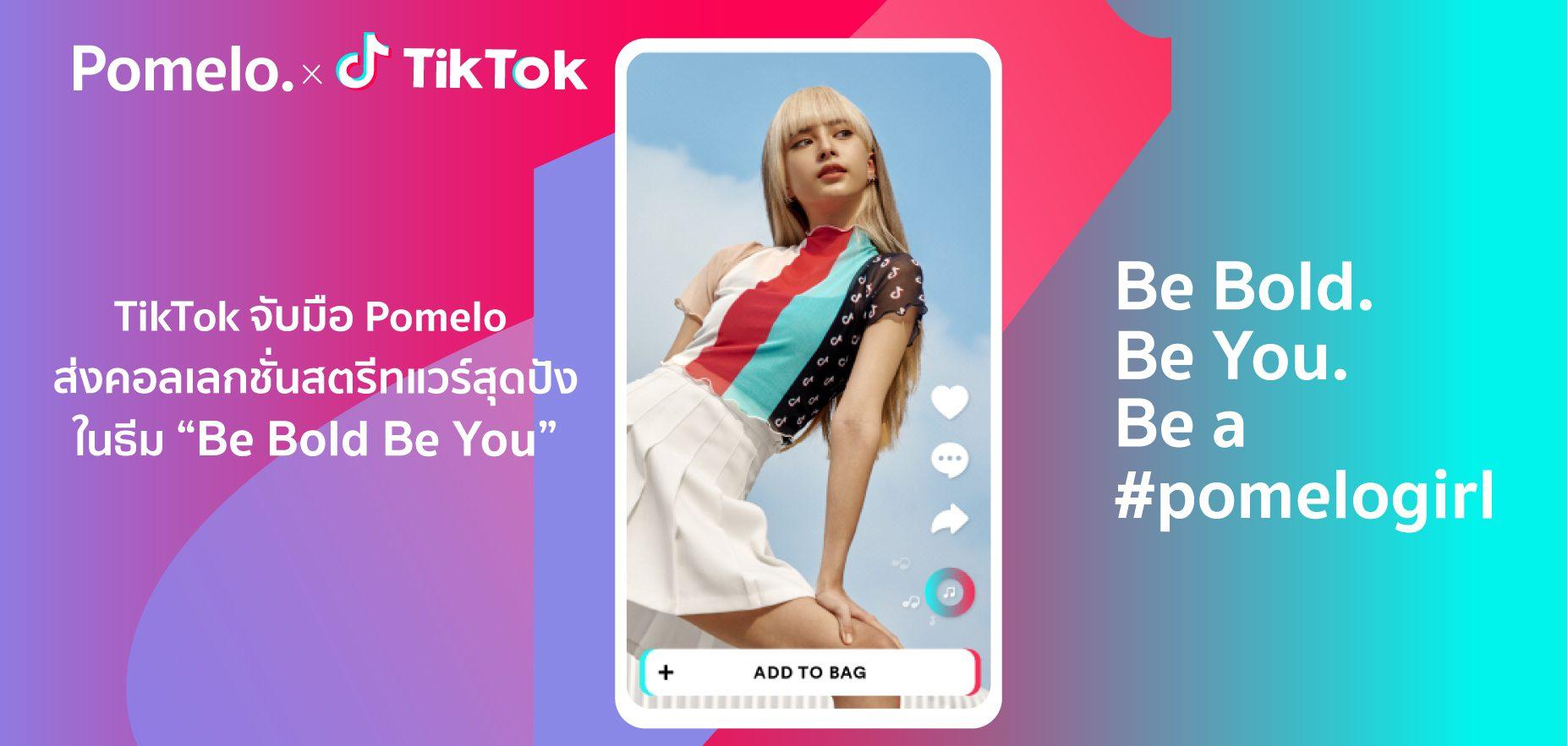 "TikTok จับมือ Pomelo ส่งคอลเลกชั่นสตรีทแวร์สุดปังในธีม ""Be Bold Be YOU"""