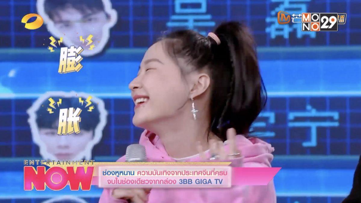"""ช่องหูหนาน ความบันเทิงจากประเทศจีนที่ครบจบใยช่องเดียวจากกล่อง """"3BB GIGA TV """""""