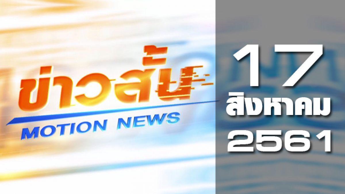 ข่าวสั้น Motion News Break 1 17-08-61