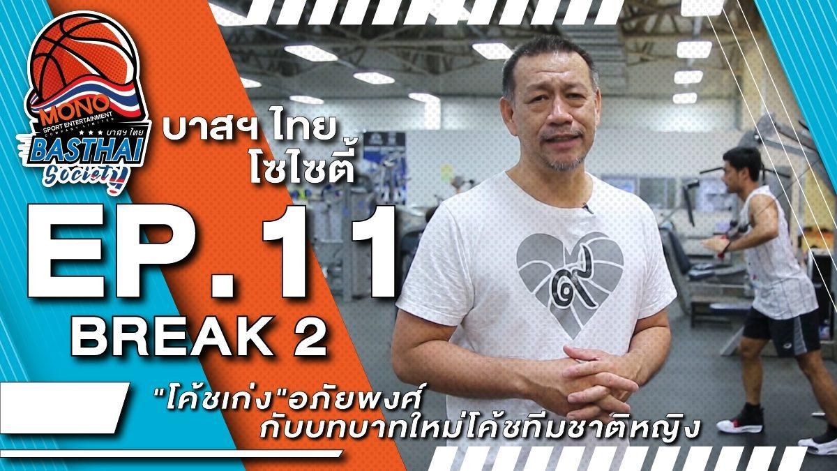 บาสฯไทยSociety EP.11/2