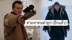 ตายเป็นเบือ! เลียม นีสัน ตามล่าหาคนฆ่าลูกชาย ในหนังใหม่ Cold Pursuit