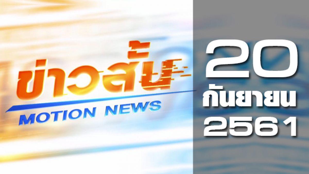 ข่าวสั้น Motion News Break 1 20-09-61
