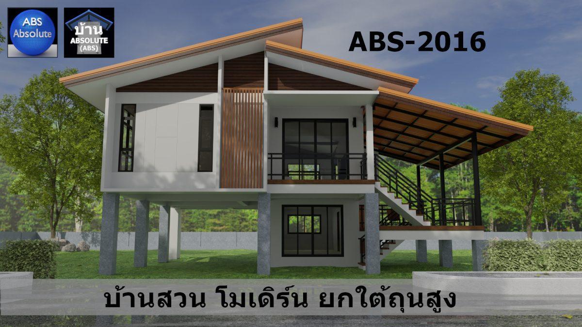 แบบบ้าน Absolute ABS 2016 บ้านสวน โมเดิร์น ยกใต้ถุนสูง