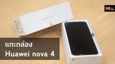 แกะกล่อง Huawei nova 4 ดูกันชัดๆ สมาร์ทโฟนหน้าจอเจาะรู และของที่มาในกล่อง