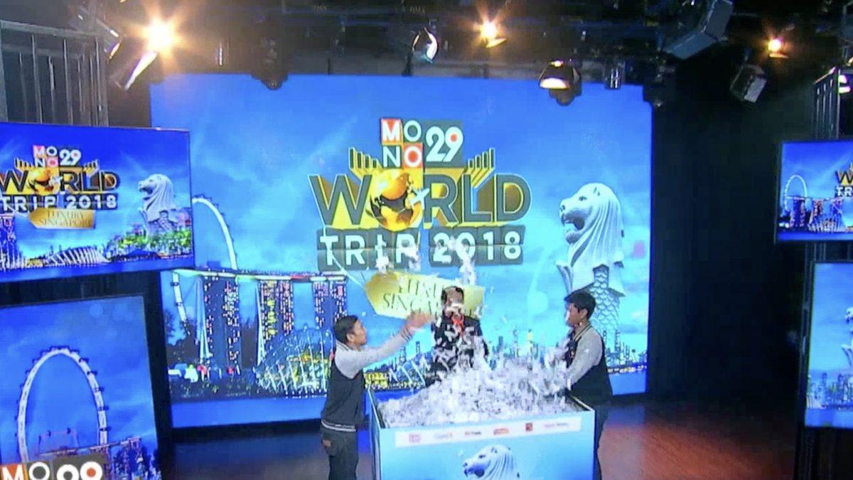 """ประกาศผลผู้โชคดีทริปสิงคโปร์ """"Mono29 World Trip 2018"""" ครั้งที่ 4"""