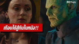 ผู้รับบท ไซคลอปส์ ในหนัง Dark Phoenix เผย แรกเริ่มเดิมทีเอเลี่ยนในหนังจะเป็นพวกสกรัลส์