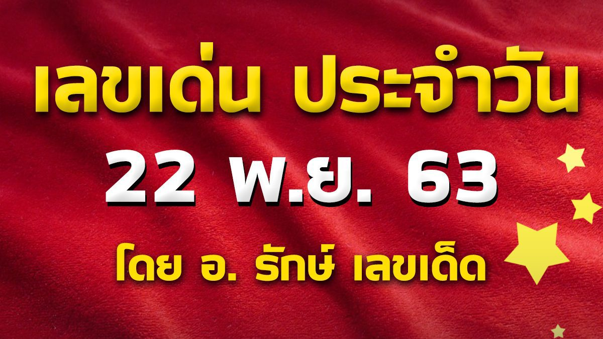 เลขเด่นประจำวันที่ 22 พ.ย. 63 กับ อ.รักษ์ เลขเด็ด