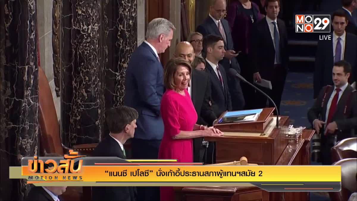 แนนซี เปโลซี นั่งเก้าอี้ประธานสภาผู้แทนฯสมัย 2