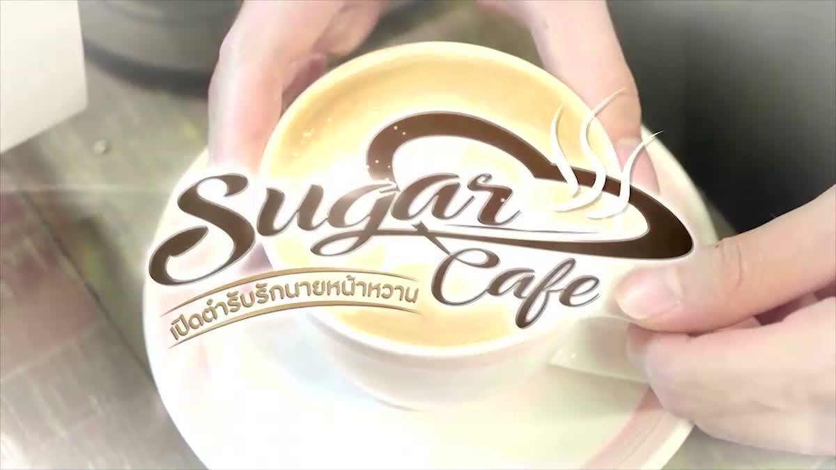 Sugar Cafe เปิดตำรับรักนายหน้าหวาน ฉายแล้ววันนี้ที่ MONOMAX - ตัวอย่างภาพยนตร์