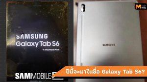 หลุดภาพ Galaxy Tab S6 อาจมาพร้อมกล้องหลังคู่ และใช้ชิป Snapdragon 855