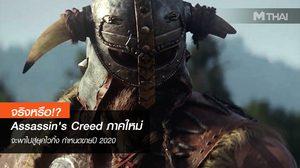 เกม Assassin's Creed ภาคใหม่ จะพาไปสู่ยุคไวกิ้ง กำหนดขายปี 2020