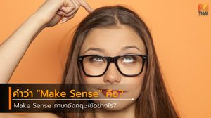 """ภาษาอังกฤษคำว่า """"Make Sense"""" คือ? และใช้อย่างไร?"""