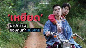 'เหยียด' บาปกรรมของคนทำหนังไทย
