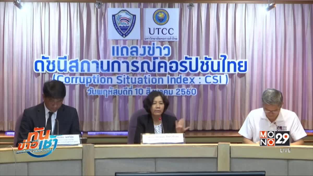 สถานการณ์คอร์รัปชันไทยแรงขึ้น จ่ายใต้โต๊ะเพิ่ม 5-15%