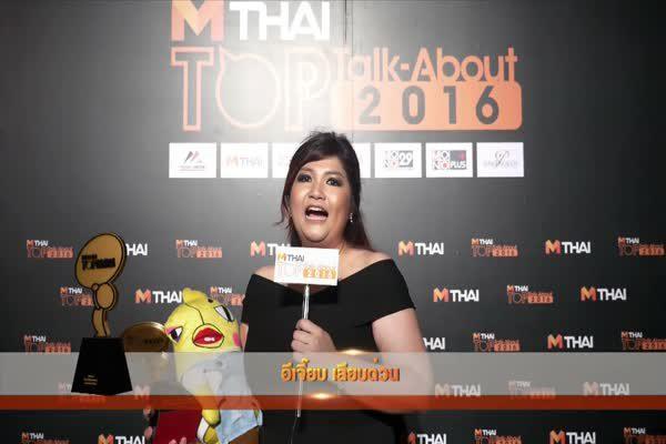 สัมภาษณ์ เพจดัง อีเจี๊ยบ เลียบด่วน (ตัวแทน) หลังได้รับรางวัลในงาน MThai TopTalk 2016