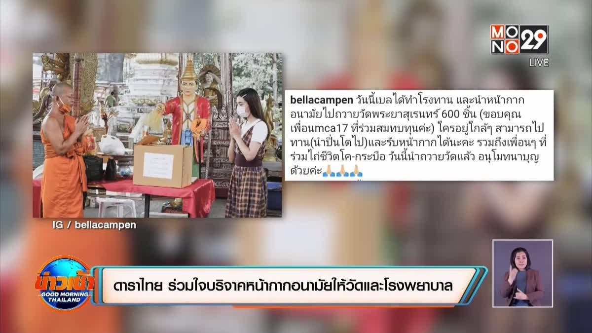 ดาราไทย ร่วมใจบริจาคหน้ากากอนามัยให้วัดและโรงพยาบาล