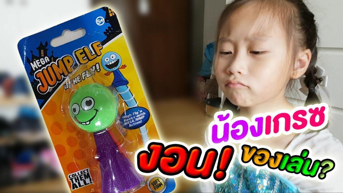 น้องเกรซ น้องกาย รีวิวของเล่นเด้งดึ๋ง Mega Jump Elf (มีงอนกับของเล่นด้วย!?!)
