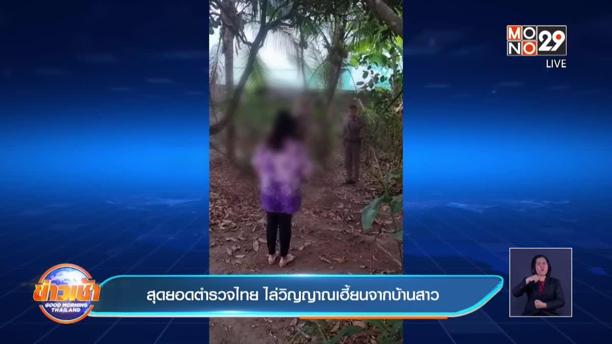สุดยอดตำรวจไทย ไล่วิญญาณเฮี้ยนจากบ้านสาว